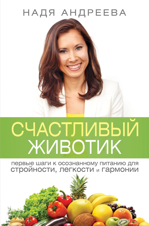 Schastlivii jivitik3_new