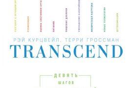 трансенд