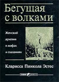beguschaya-s-volkami-zhenskiy-arhetip-v-mifah-i-skazaniyah-29893