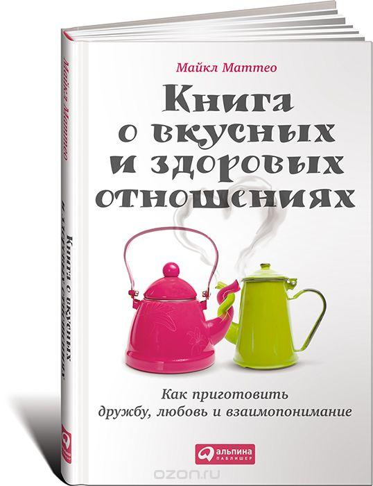 книга о вкусных