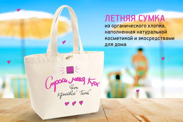 summer-bag-lookbio