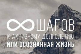 8-shagov