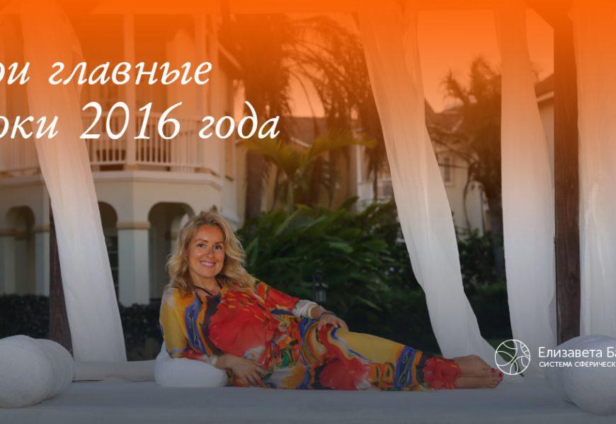 moj-luchshij-2016-god