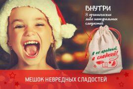 podarok_ng_800kh533_3