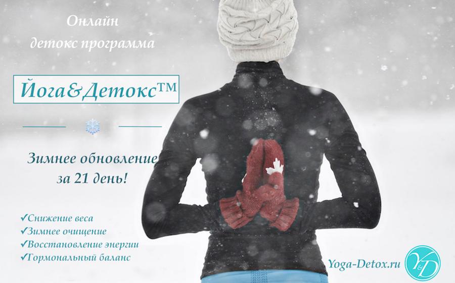 winter-dtox-slaĭd