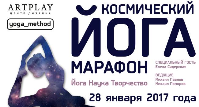 650x350_PoN_4_2017_YogaMaraphon_KosmosLOVe_Artplay-1