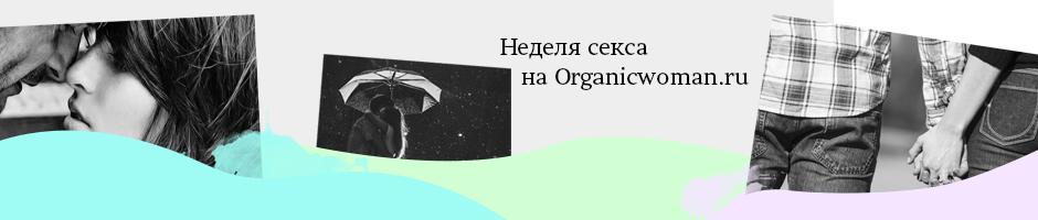 sex-love-organicwoman-banner