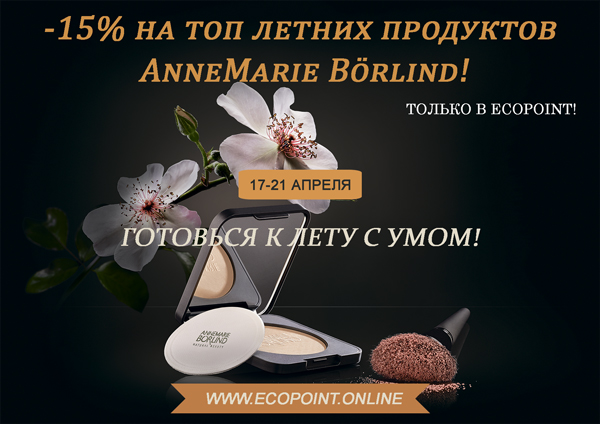 ANNEMARIE-BOERLIND-Make-up---Complexion_Original_1281-1-(2)