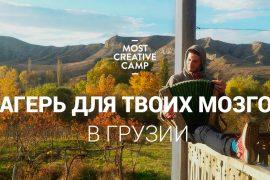 most-creative-camp