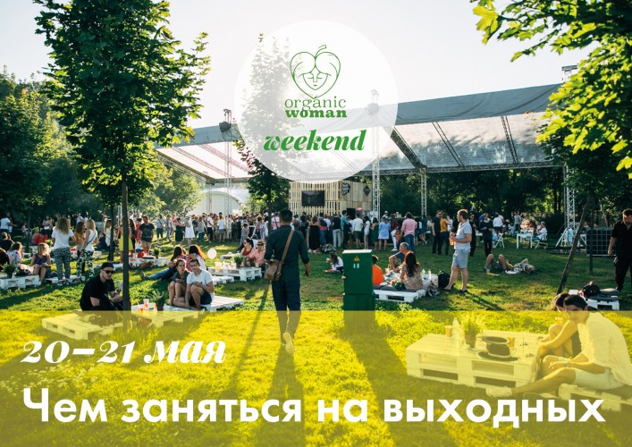 Ow_weekend10