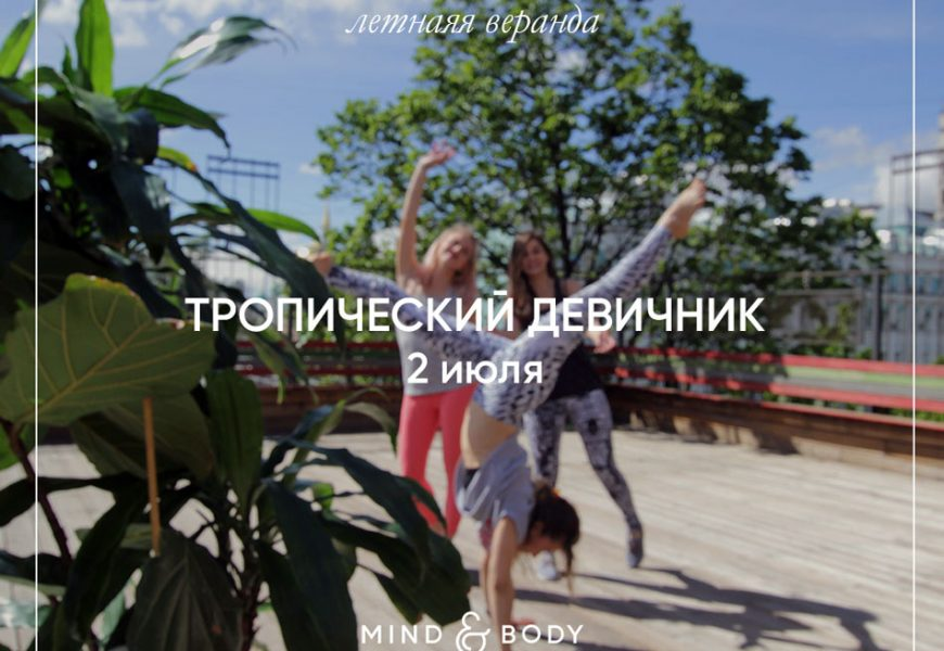 devichnik