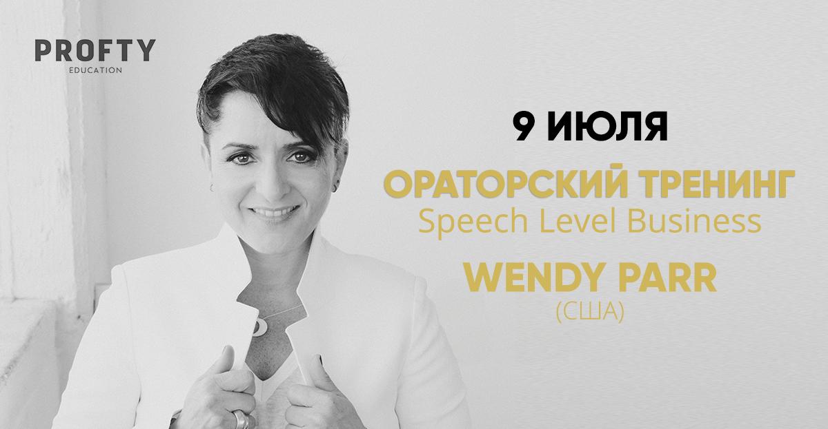 wendy_orator