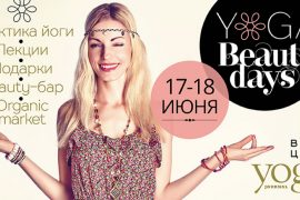 yoga_beautyDays