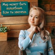 Полина Федотенкова