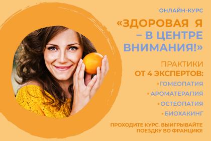 Бесплатный онлайн-курс Академии Organic Woman