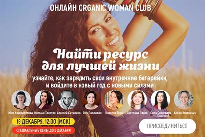 Онлайн Organic Woman club