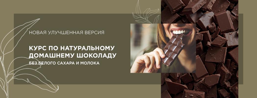 шоколадный курс