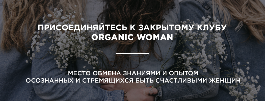 banner organic woman 1050 x 400