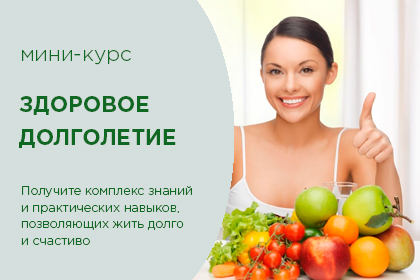 Мини-курс Organic Woman