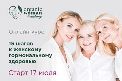 ОНЛАЙН-КУРС ORGANIC WOMAN