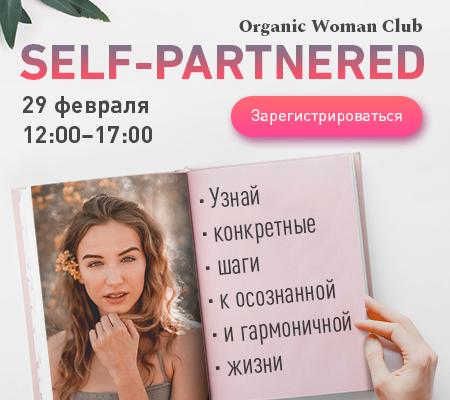 organicwoman-popap